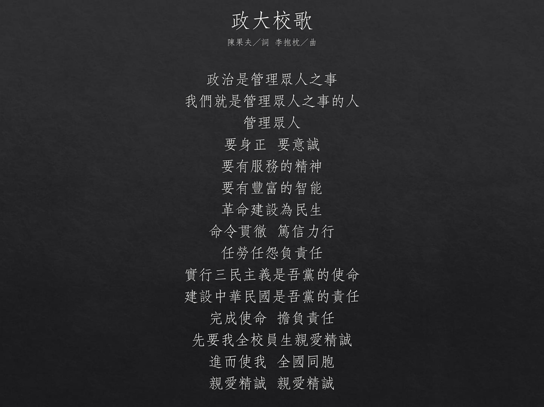 〈政大校歌〉歌詞。 圖/趙安平製作