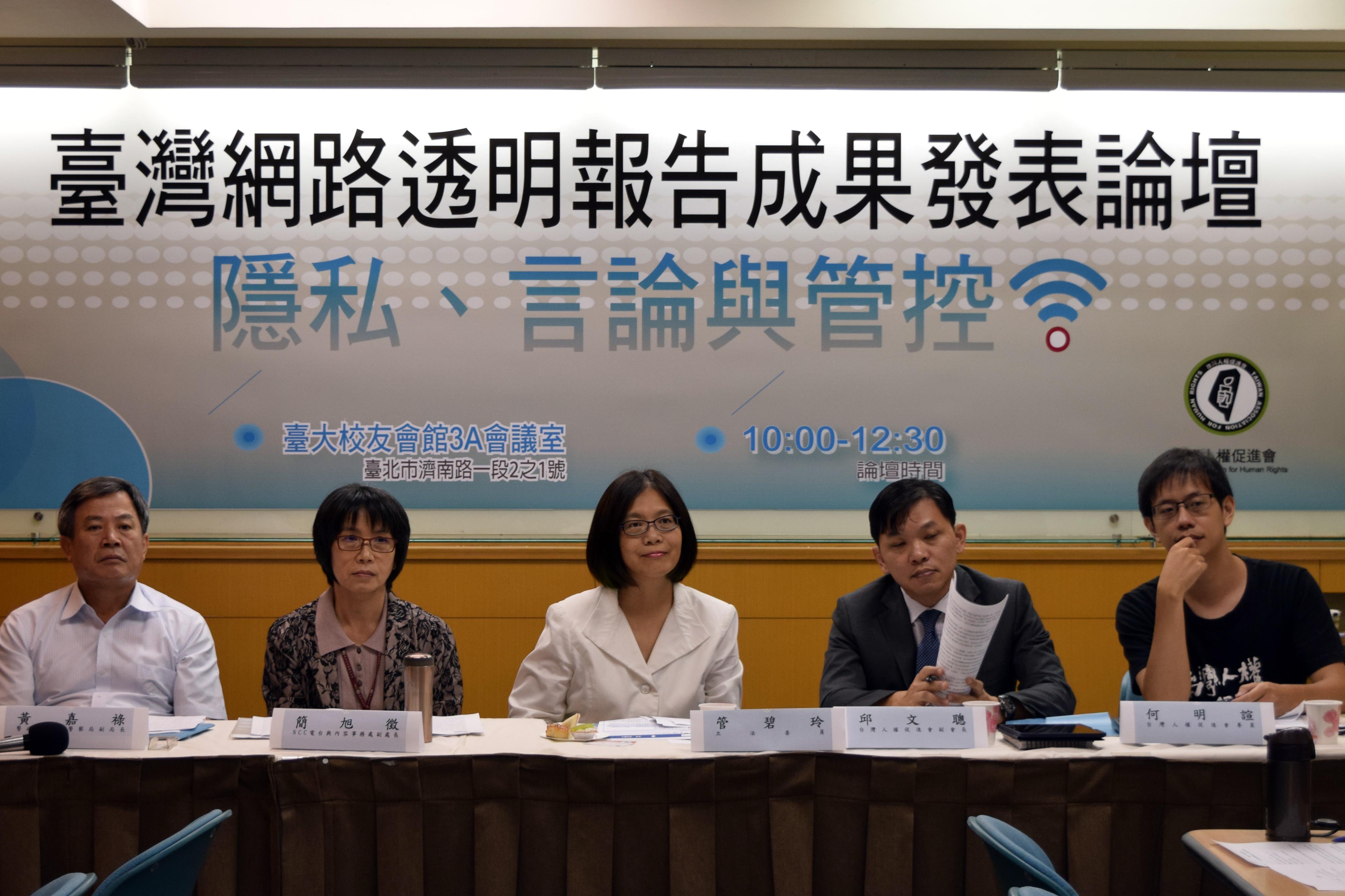 台灣人權促進會於5日舉辦「台灣網路透明報告成果發表論壇」,多位政府官員皆列席參與。 圖/趙安平攝