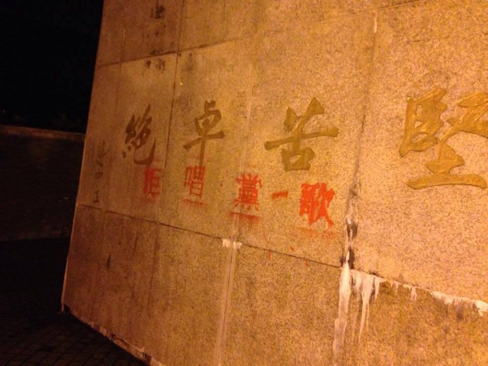 政大野火陣線16日凌晨於校內噴漆,表達廢除校歌的訴求。 圖/政大野火陣線提供