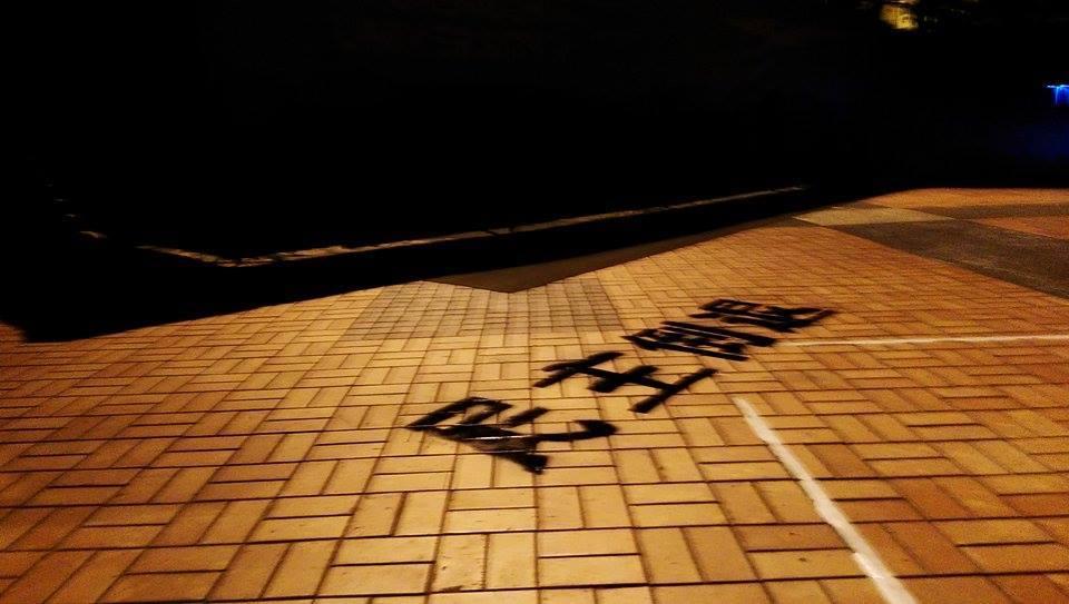 政大野火陣線於蔣公銅像附近噴上「黨歌不廢」、「民主倒退」等字眼。 圖/政大野火陣線提供