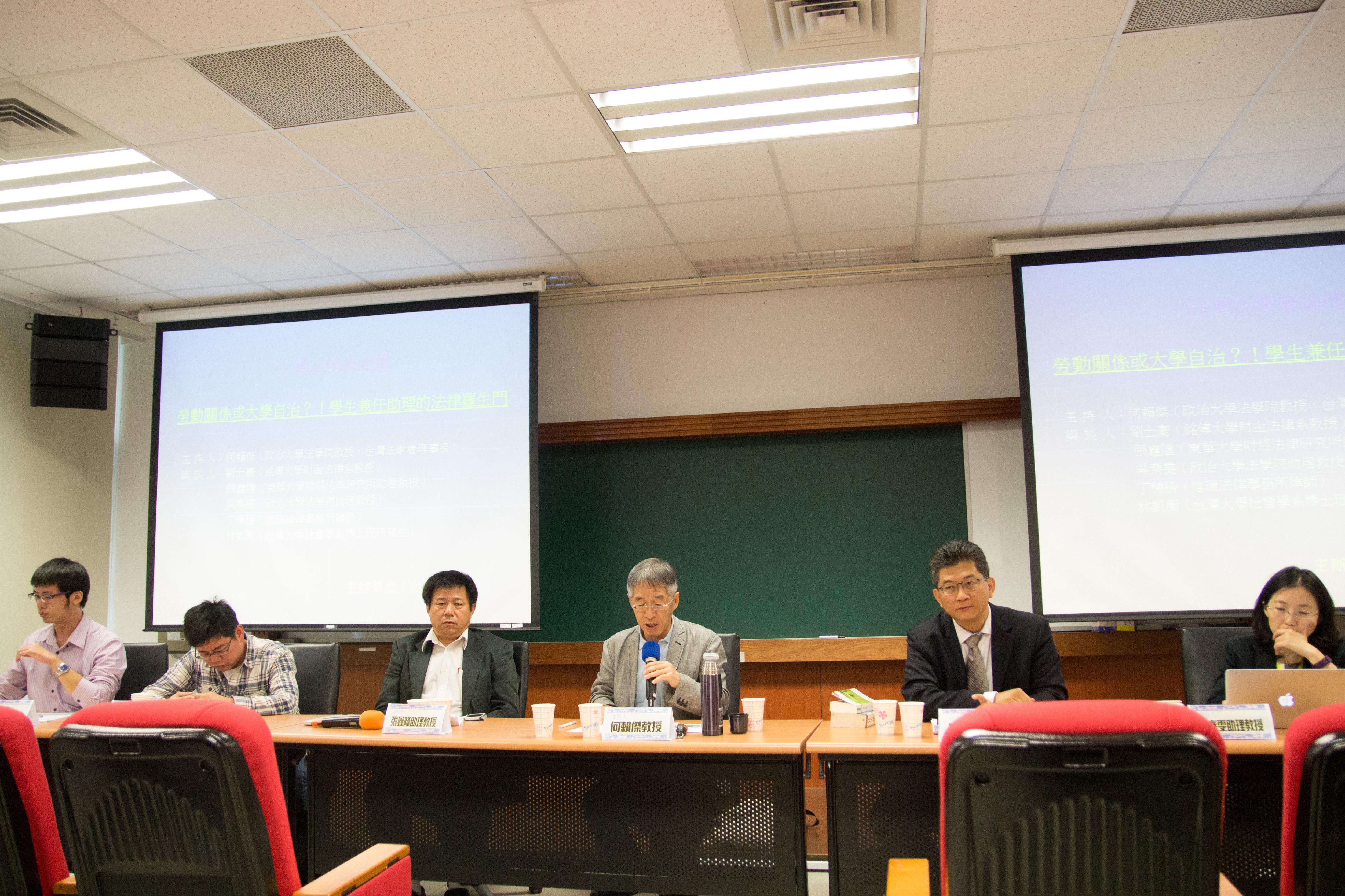 台灣法學會於10月29日針對成功大學助理訴願案舉辦論壇。 圖/張方慈攝