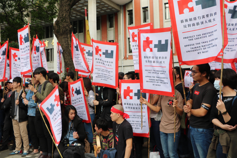 150位南藝大學生北上遊行抗議與成大的大學合併。